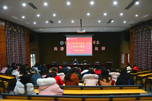 学校召开本学期第五次学生工作会议