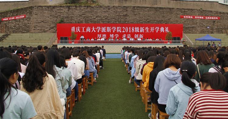 学校隆重举行2018级新生开学典礼