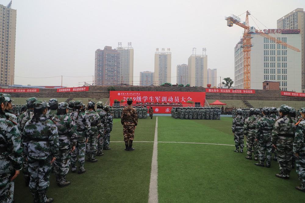 学校举行2019级学生军训动员大会